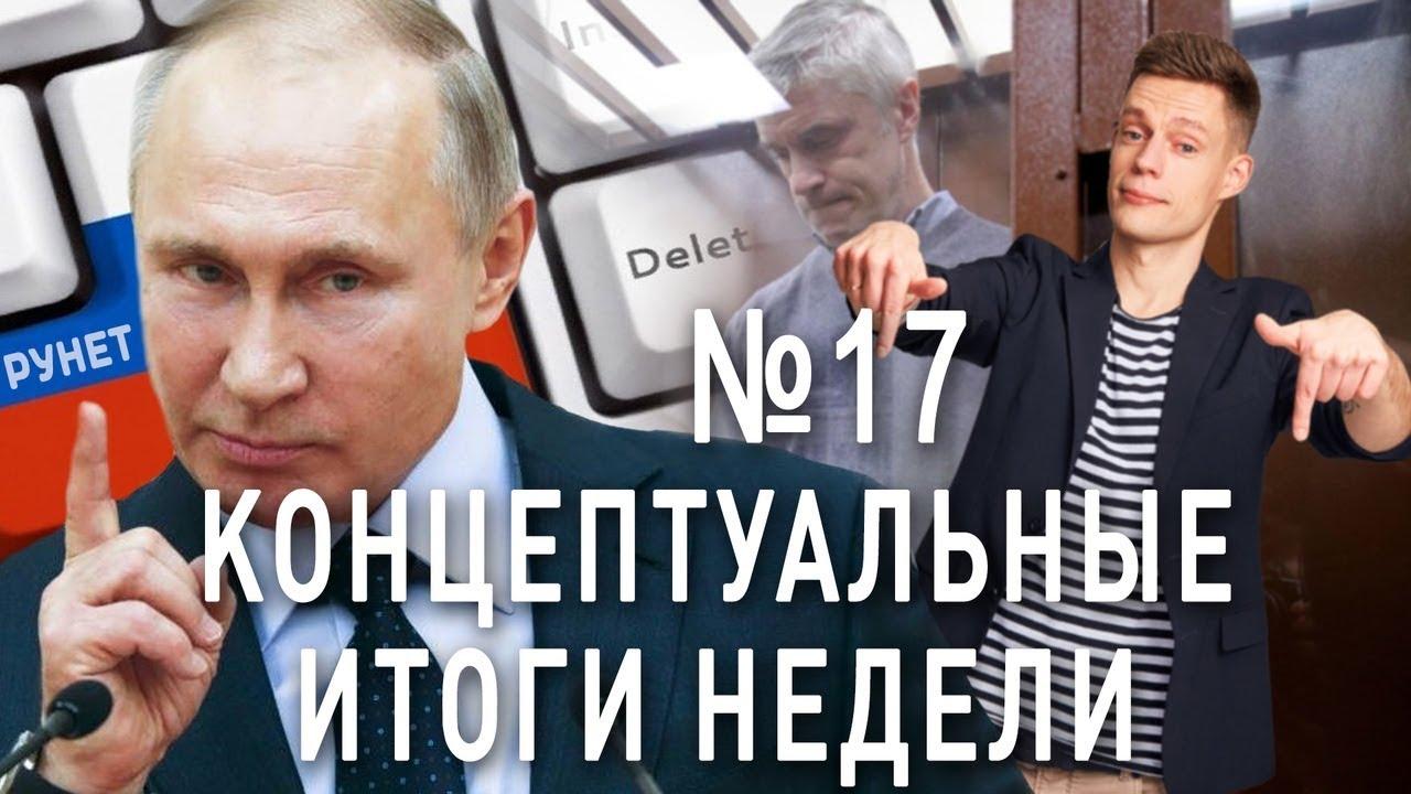 """Путин против """"воров в законе"""", вДудь облажался, Чубайс и Греф испугались, Порошенко - плагиатор"""