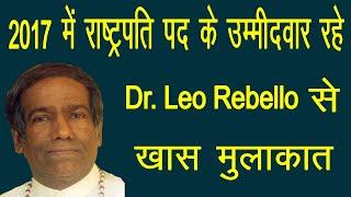 2017 में राष्ट्रपति पद के उम्मीदवार रहे Dr. Leo Rebello  से खास मुलाकात