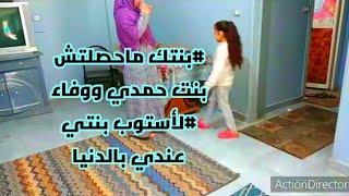 روتيني الصباحي/قطع لسان اللي تتكلم على بناتي تعالوا شوفوا شطارة رنا وخفة دمها