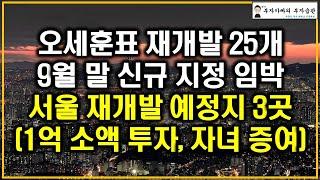 오세훈표 재개발 25개 9월 말 신규 지정 임박 서울 …