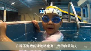 (桃園幼兒游泳)2016年 (大班)晨晞 結業測驗 25公尺自由式.仰式