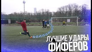 ЛУЧШИЕ УДАРЫ ФИФЕРОВ #7