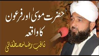 Download Hazrat Musa A S Aur Firoun Ka Kissa MP3, MKV, MP4 - Youtube