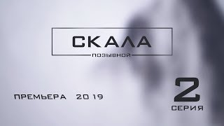 Сериал Скала - 2 серия   ПРЕМЬЕРА 2019 г.