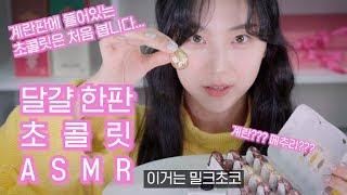 [디픽 ASMR] 계란 초콜릿 이팅사운드 ㅣ egg chocolate Eating Sounds ASMR [디저트픽]