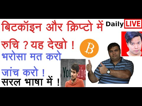 Interested in Bitcoin & Crypto ?, Watch This !,Don't Trust ,Verify !,In Simple Language !