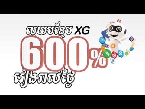 Cellcard XG 600% Top Up Bonus