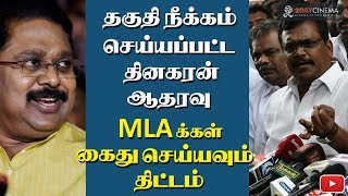 Dinakaran's MLAs disqualified by speaker! Will be arrested soon? - 2DAYCINEMA.COM