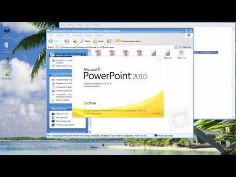 Как сделать презентацию в Power Point