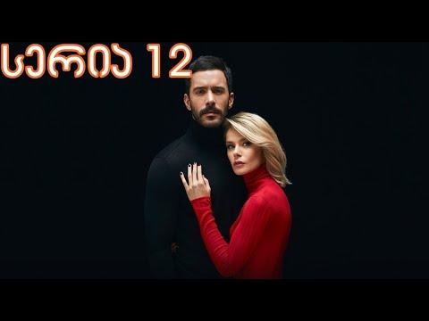ყორანი 12 სერია ქართულად / yorani 12 seria qartulad