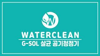 지솔(G.SOL) 살균 공기청정기 소개