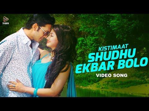 Shudhu Ekbar Bolo-Porshi, Shahin & Tahsin | HD Video Song | Kistimaat 2014 | Arifin Shuvoo | Achol