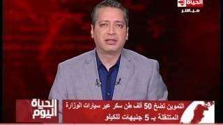 تامر أمين يتحدى وزارة الزراعة بسبب أزمة السكر - E3lam.Org