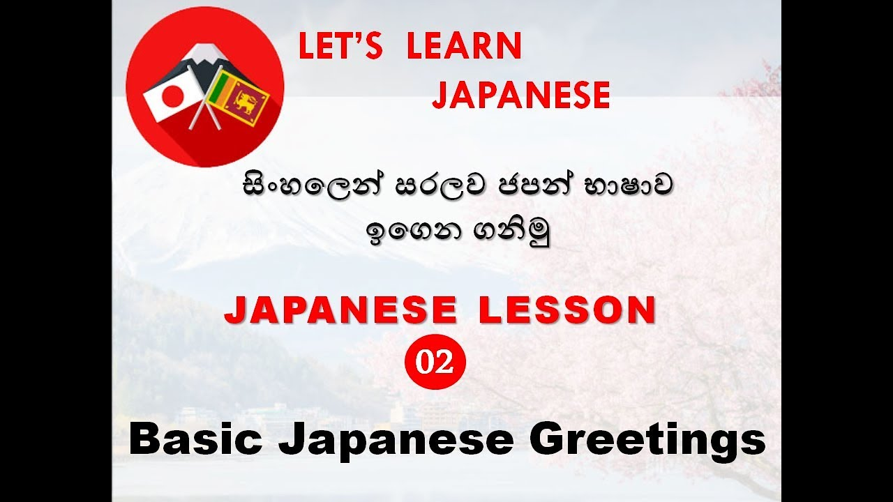 Learn Japanese In Sinhala Basic Japanese Greetings Youtube