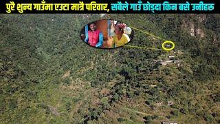 एउटा गाउँ जहाँ बस्छ एउटा मात्रै परिवार | Saptarangi Sansar