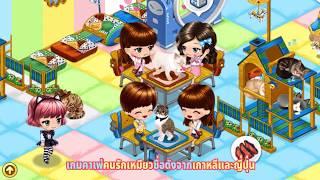 [LINE Cat Cafe] เกมคาเฟ่เหมียว ตกแต่งคาเฟ่สุดน่ารักตามสไตล์คุณ