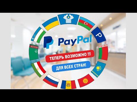 Как принимать оплаты PayPal из Украины, России  и странах СНГ 2020   100% проверенный способ