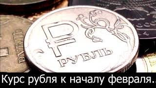 Смотреть видео Курс рубля к началу февраля... онлайн
