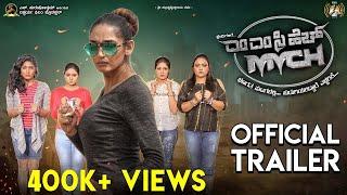 MMCH Official Trailer | Ragini, Meghana Raj, Samyukta | Mussanje Mahesh | Sridhar V Sambhram