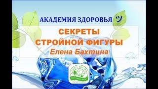 Секреты стройной фигуры (коррекция веса, похудение). Елена Бахтина