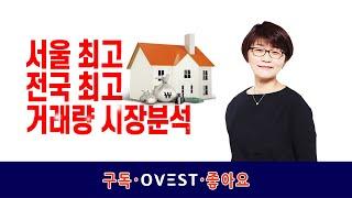 서울최고, 전국최고 거래량 시장분석_이춘란의 부동산멘토…
