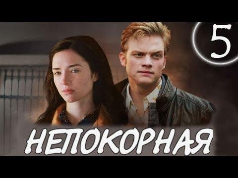 Непокорная 5 серия 2017 Драма Криминал фильм сериал