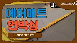 젠가스포츠 에어매트 언박싱 ( 태국 방콕THEKICK …
