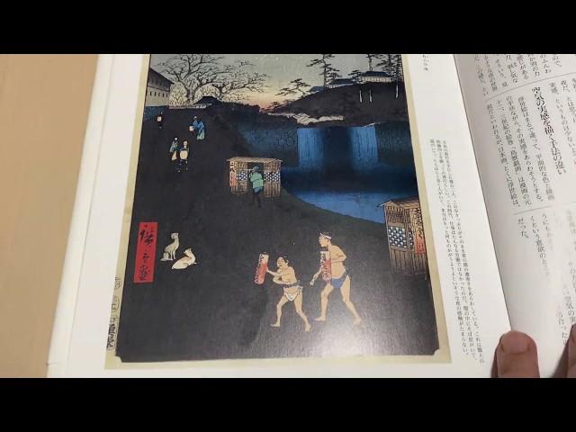 広重とはどんな浮世絵師なのか(6)。浮世絵の買取店・販売店の東京銀座秋華洞。赤瀬川原平「広重ベスト百景」から