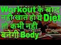 After workout diet hindi/bodybuilding diet tips/exercise ke baad kya khain/workout ke baad kya diet
