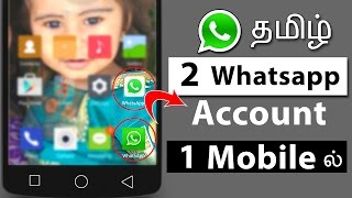 how to use 2 whatsapp account in 1 mobile tamil   new whatsapp trick 2017 in tamil