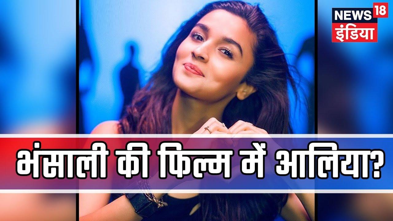 Lunch Box | संजय लीला भंसाली की अगली फिल्म में शाहरुख़-सलमान, हीरोइन होंगी आलिया?