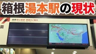 箱根登山鉄道箱根湯本駅に行ってきた