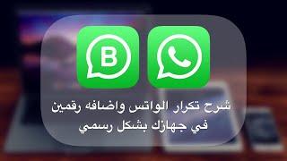 شرح WhatsApp Business لتكرار الواتس واضافه رقمين في جهازك بشكل رسمي screenshot 1