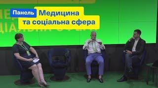 Панель «Медицина та соціальна сфера» | Михайло Радуцький, Галина Третьякова