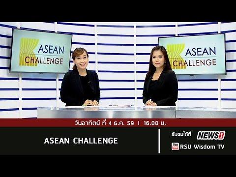 ASEAN Challenge : ชาติอาเซียนรวมพลังประท้วงเมียนมาปราบโรฮิงญา / การพัฒนาสื่อโทรทัศน์ ในกลุ่มอาเซียน