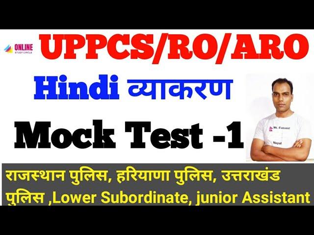 RO/ARO UP PCS Hindi Mock Test -1// Hindi for UPSSSC लेखपाल