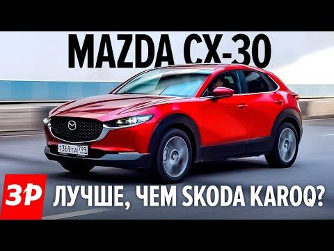 Новая Мазда CX-30 дороже Карока и меньше Тигуана / Mazda CX-30 первый тест и обзор