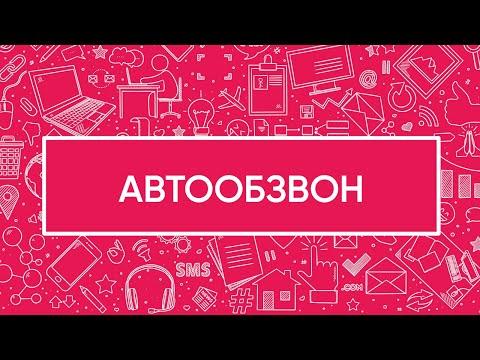 Блок 3. Автоматические инструменты информирования и сопровождения. Тема 1. Автообзвон.