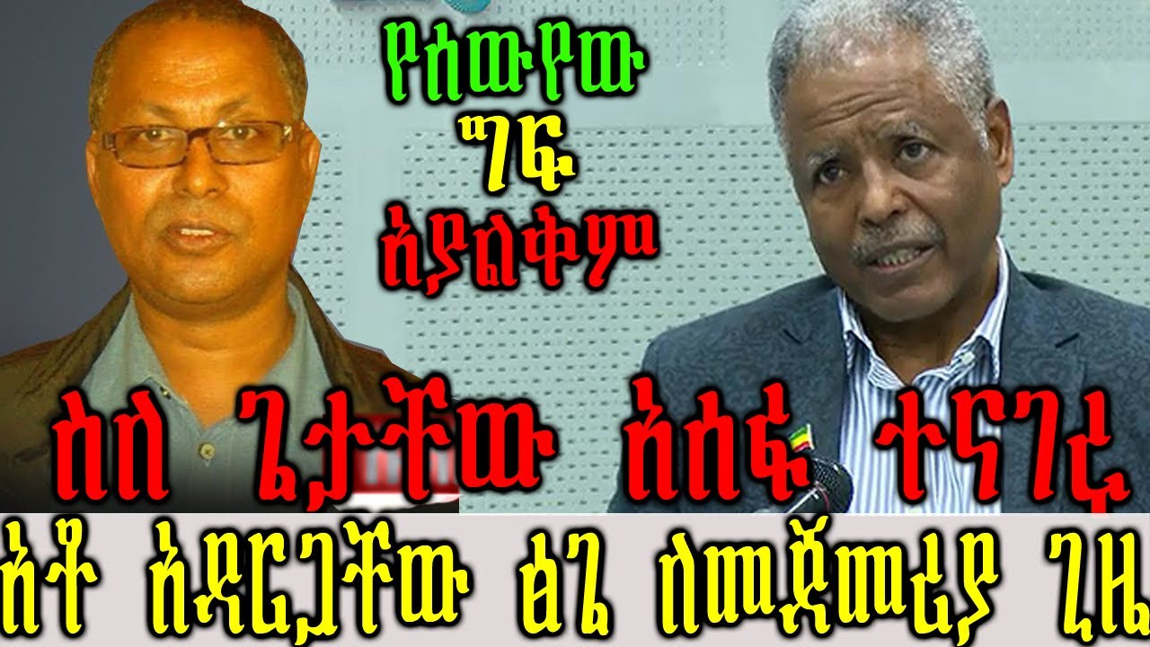Andargachew Tsige speech about Getachew Assefa