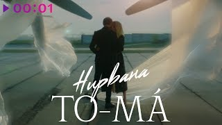 To-ma - Нирвана | Official Audio | 2020