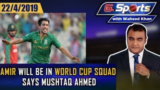 Aamir will be in World Cup squad says Mushtaq Ahmed | G Sports with Waheed Khan 22nd April 2019
