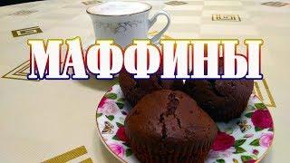 Шоколадный десерт ранним утром. Рецепт маффинов от ARGoStav Kitchen