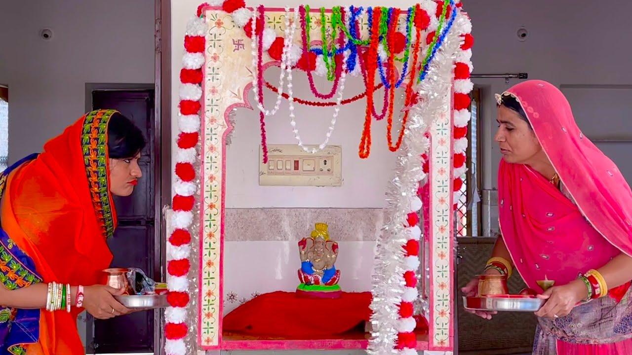 देवरानी-जेठाणी की गणेश चौथ पर गणेश पुजन को लेकर हुई लड़ाई   Devrani Jethani Ganesh Chaturthi Comedy
