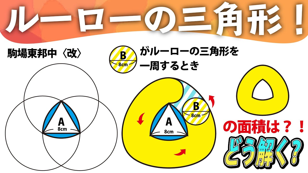 【面白い算数問題】ルーローの三角形!中学入試 算数 図形  駒場東邦中(改)