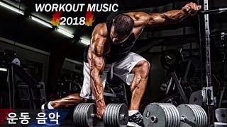 최고의 운동 음악 믹스 2018 ♥ 체육관 동기 부여 음악 Best Workout Music Mix Gym Motivation Music