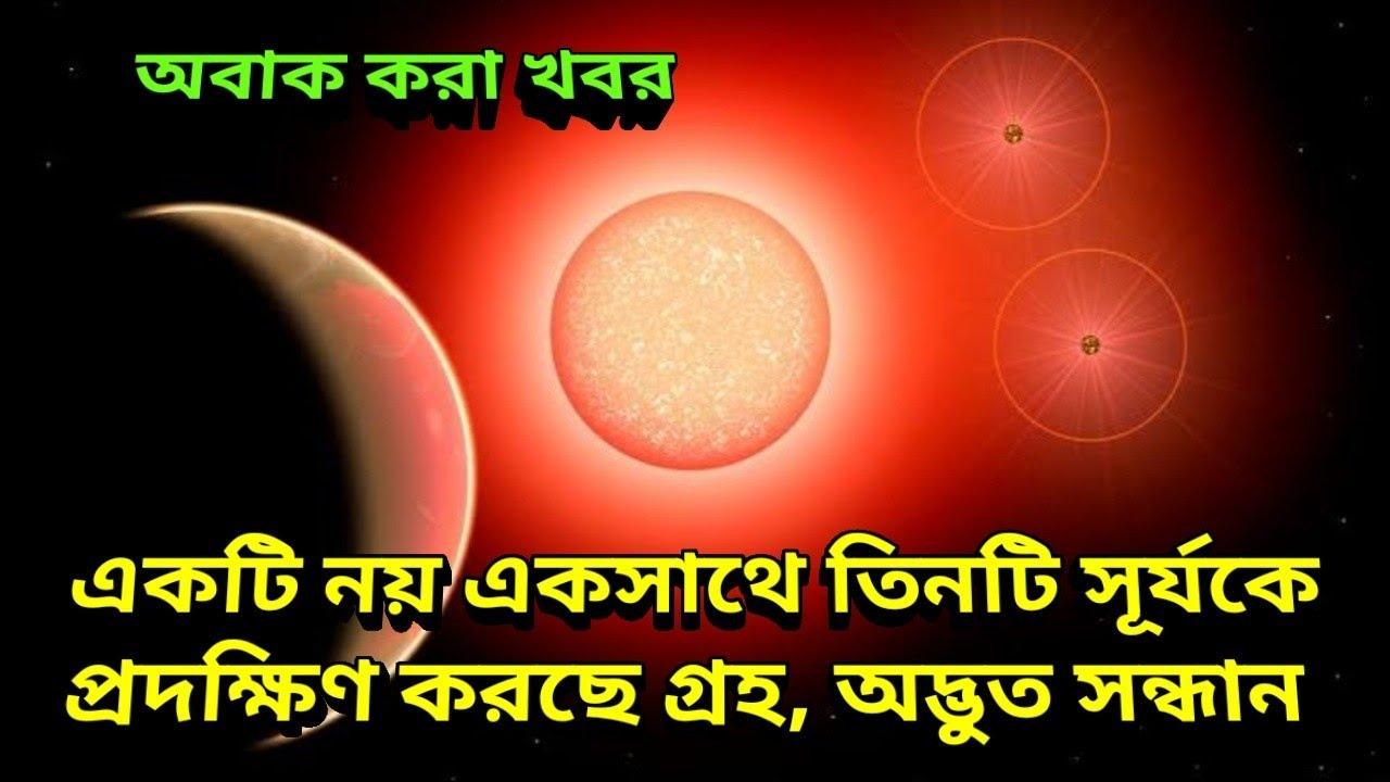 একটি নয়, একসঙ্গে তিনটি 'সূর্যে'র চারিদিকে ঘুরছে গ্রহ! সন্ধান পেলেন বিজ্ঞানীরা, planet orbiting 3 sun