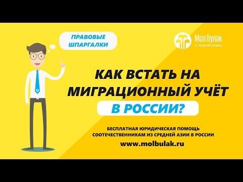 Как встать на миграционный учёт в России