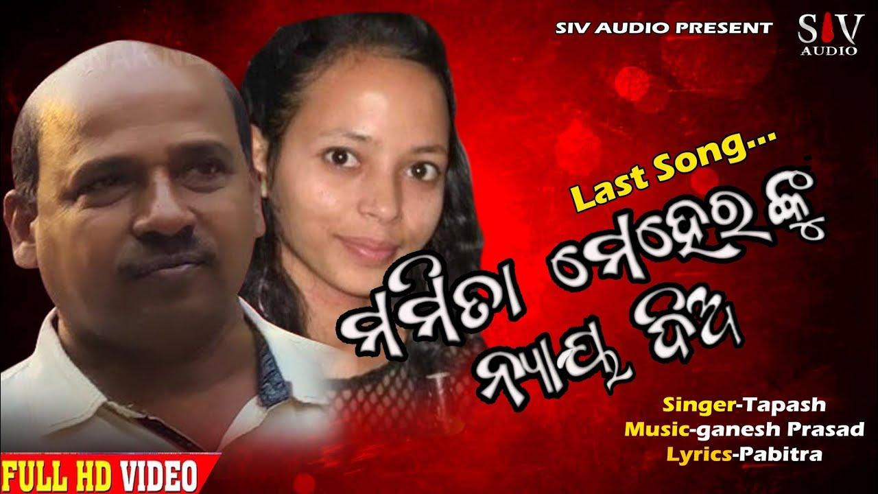 """ମମୀତା ମେହେର ଙ୍କୁ  ନ୍ୟାୟ ଦିଅ""Justice For Mamita Meher || Missing & Murder Case || Gobind Sahoo ||"