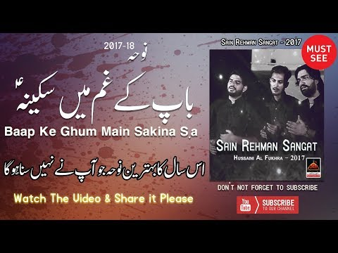 Noha - Baap Ke Gham Mein Sakina (sa) - Sain Rehman Sangat - 2017 thumbnail