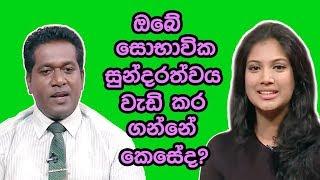 Piyum Vila | ඔබේ සොභාවික සුන්දරත්වය වැඩි කර ගන්නේ කෙසේද? | 22- 03 - 2019 | Siyatha TV Thumbnail